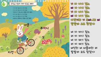 Bài hát thiếu nhi nhạc Hàn hay nhất, giúp bạn học tiếng Hàn hiệu quả