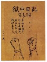 Bài thơ hay nhất trong tập thơ Nhật ký trong tù