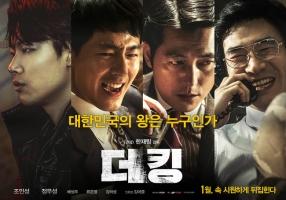 Bộ phim bom tấn điện ảnh Hàn Quốc được mong đợi nhất năm 2017