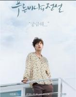 Bộ phim hay nhất của diễn viên điển trai Lee Min Ho