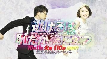 Bộ phim truyền hình Nhật Bản đáng xem nhất năm 2016