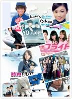 Bộ phim về hàng không Nhật Bản không nên bỏ qua