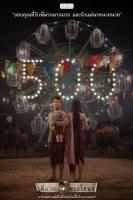 Con lai sáng giá nhất của điện ảnh Thái Lan