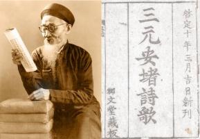 Nhà thơ tiêu biểu của Văn học Việt Nam thế kỉ 20
