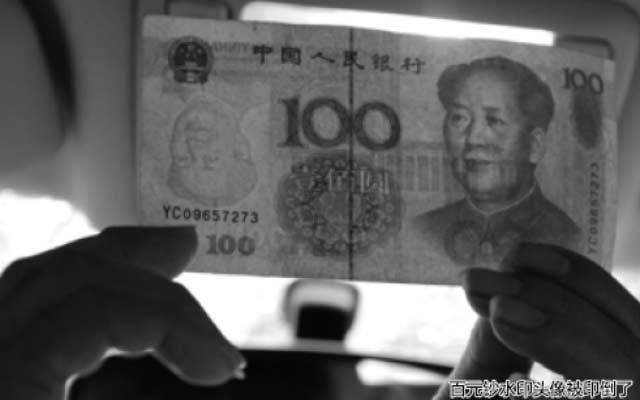 Tờ tiền in lỗi trị giá 23 triệu Nhân dân tệ (Nguồn ảnh: Internet)