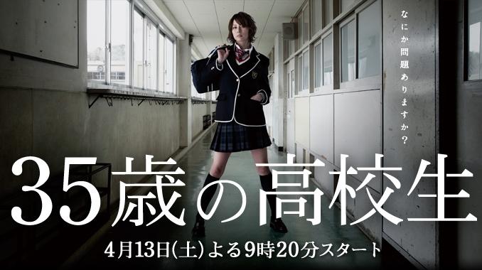 Nữ sinh trung học 35 tuổi do Ryoko Yonekura thủ vai