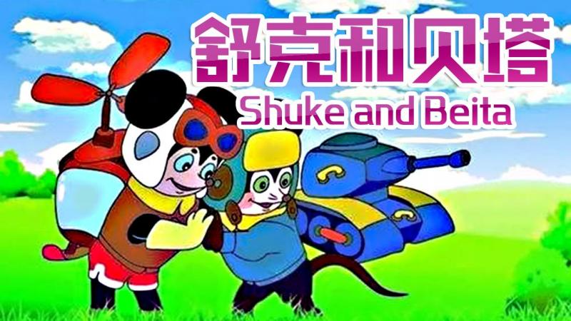 Adventure of Shuke and Beita (Thư khắc hòa bối tháp)