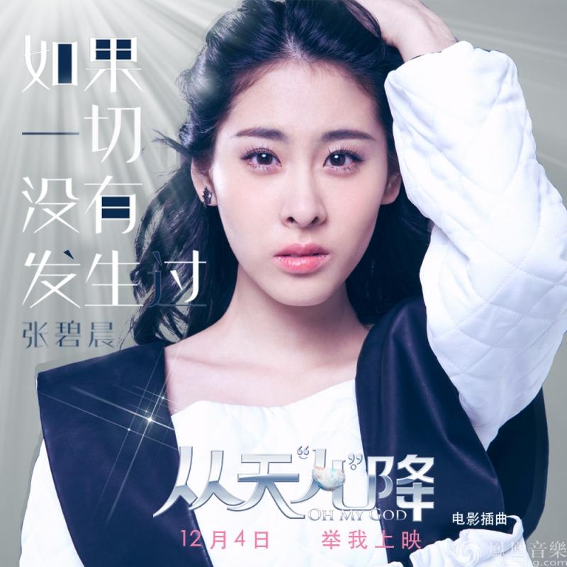 Trương Bích Thần xinh đẹp trên bìa tạp chí