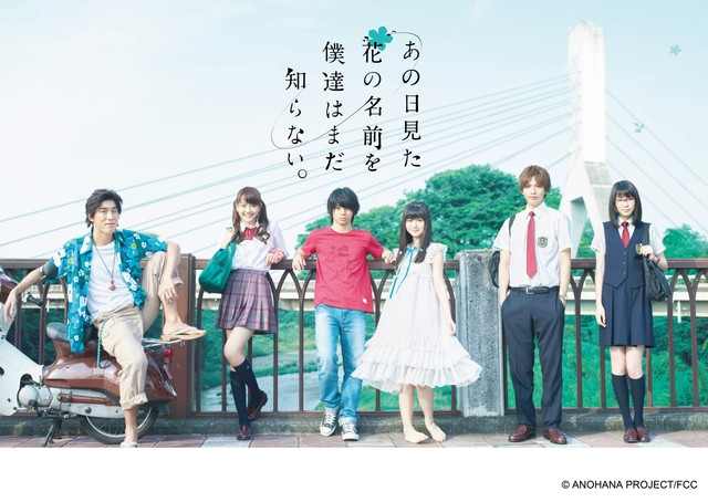 Anohana Movie.