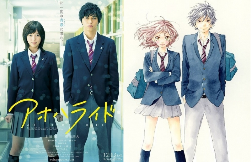 Ao Haru Ride Movie.