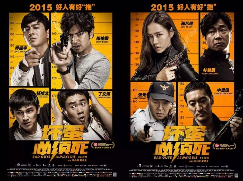 Poster với dàn diễn viên chính trong phim