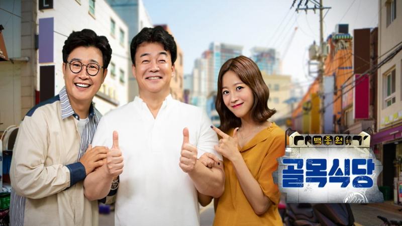 Nhà hàng Baek JongWon's Alley
