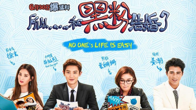Poster quảng bá của phim