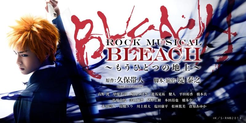 Poster vở nhạc kịch Bleach.