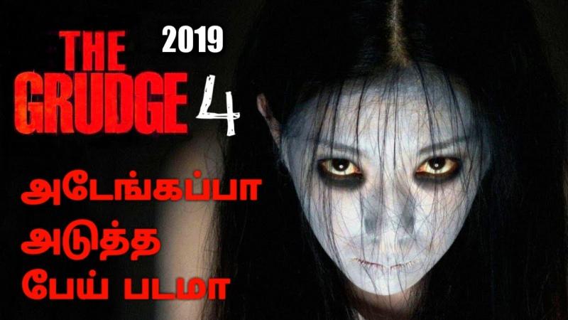 Phim kinh dị Grudge sẽ được ra rạp vào 21/06/2019