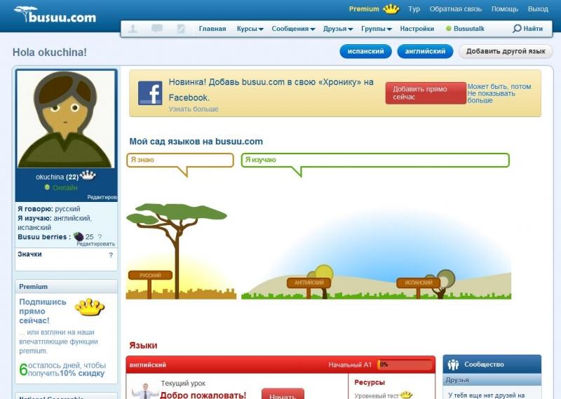 Busuu cung cấp các khóa học về kĩ năng viết, nâng cao vốn từ vựng