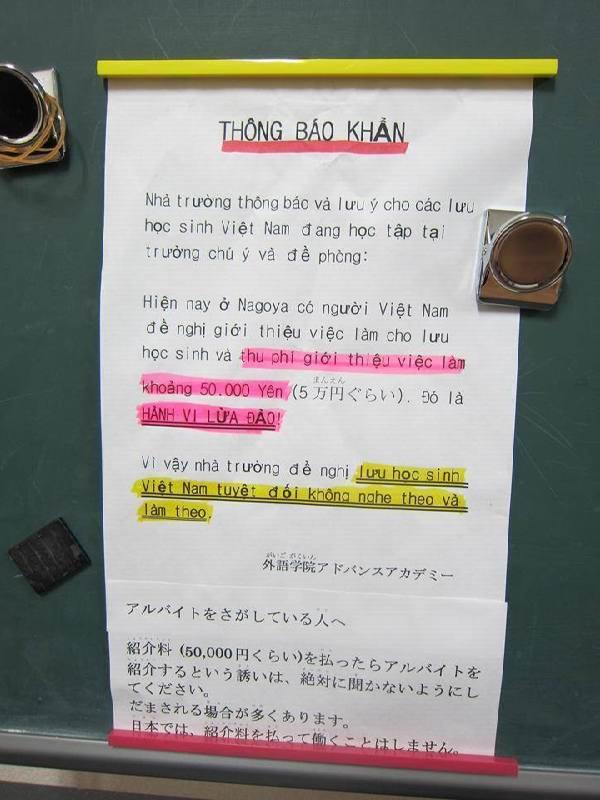 Cảnh báo lừa đảo của trường ở Nhật