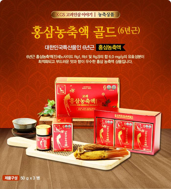 Cao Hồng Sâm KGS Gold 150g (50g x 3 lọ) – Hàn Quốc: