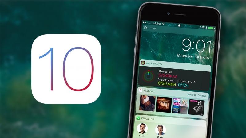 Phiên bản mới nhất hiện nay trên iPhone là iOS 10.2 với vài thay đổi nhỏ
