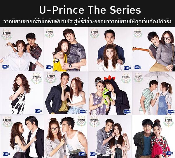 U Prince Series