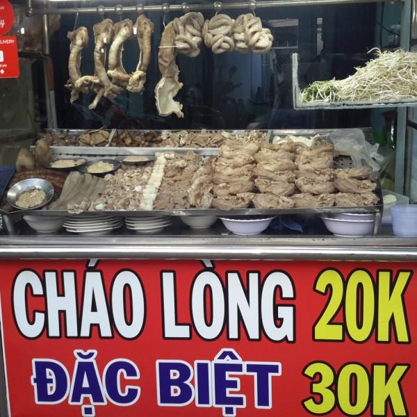 Cháo lòng Miền Tây - 125 Lê Văn Lương