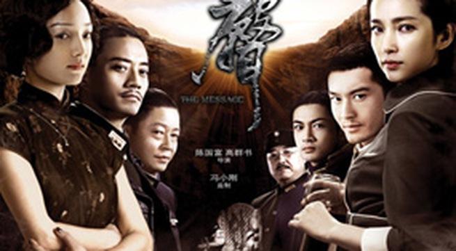 Poster phim Phong Thanh