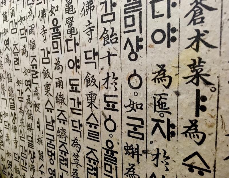 Văn tự cổ thời Cổ Triều Tiên