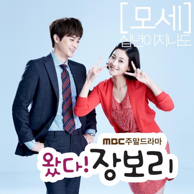 Come! Jang Bo Ri (Hạnh phúc bị đánh cắp)