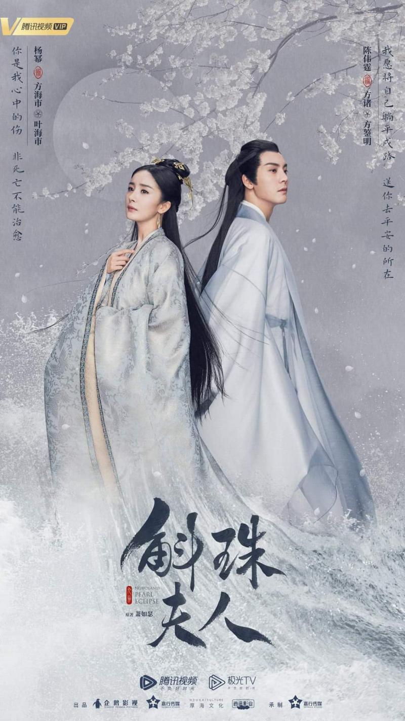Poster Cửu Châu Hộc Châu phu nhân