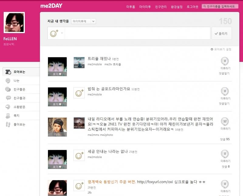 Trang cá nhân trên mạng xã hội Cyworld
