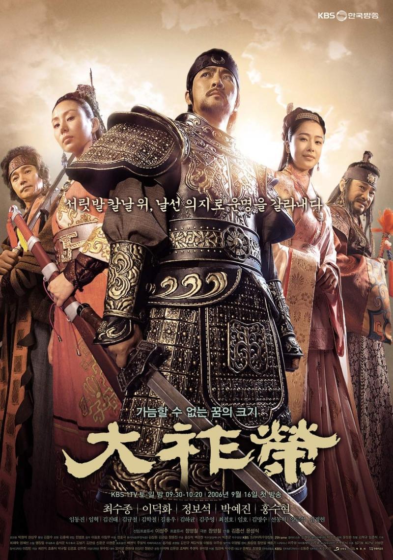 Poster ấn tượng của phim Dae Jo Yeong