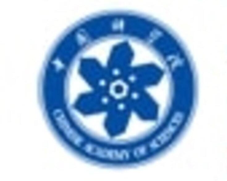 Đại học Khoa học Trung Quốc