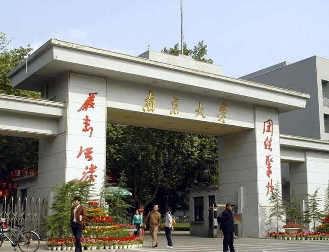 Đại học Nam Kinh