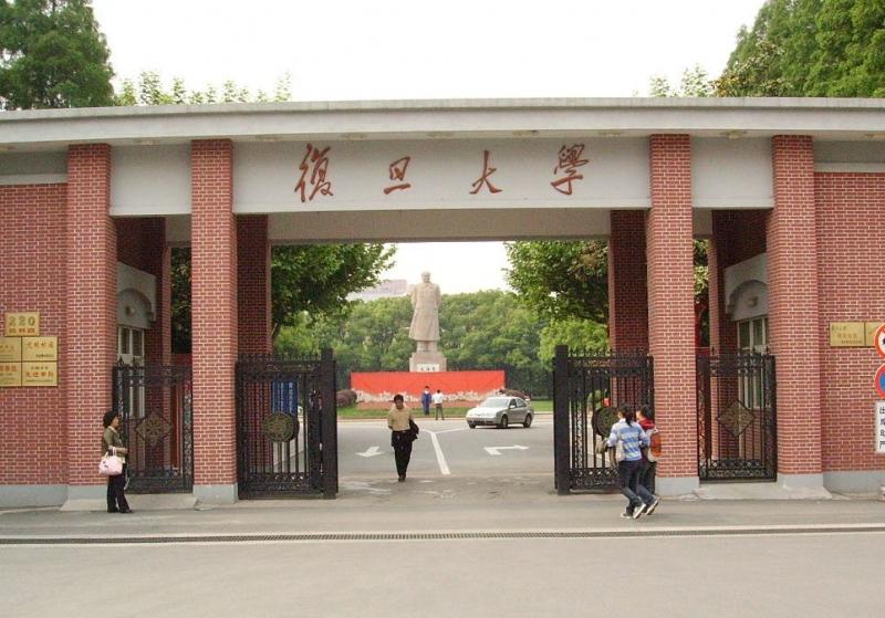 Đại học Phúc Đán