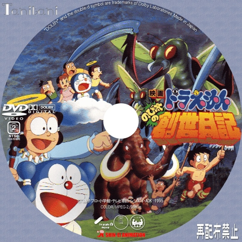 Đấng toàn năng Nobita.