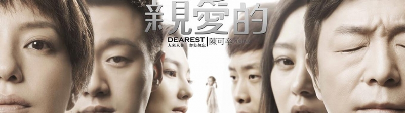 Hình ảnh của bộ phim Dearest
