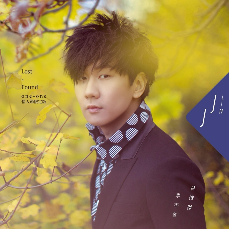 Lâm Nhất Kiệt là ca sĩ nổi tiếng của Trung Quốc.