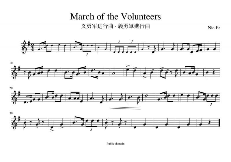 Hành khúc quân nghĩa dũng của Điền Hán được phổ nhạc