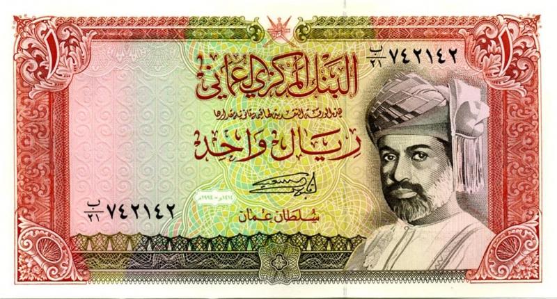 Rial (Oman)