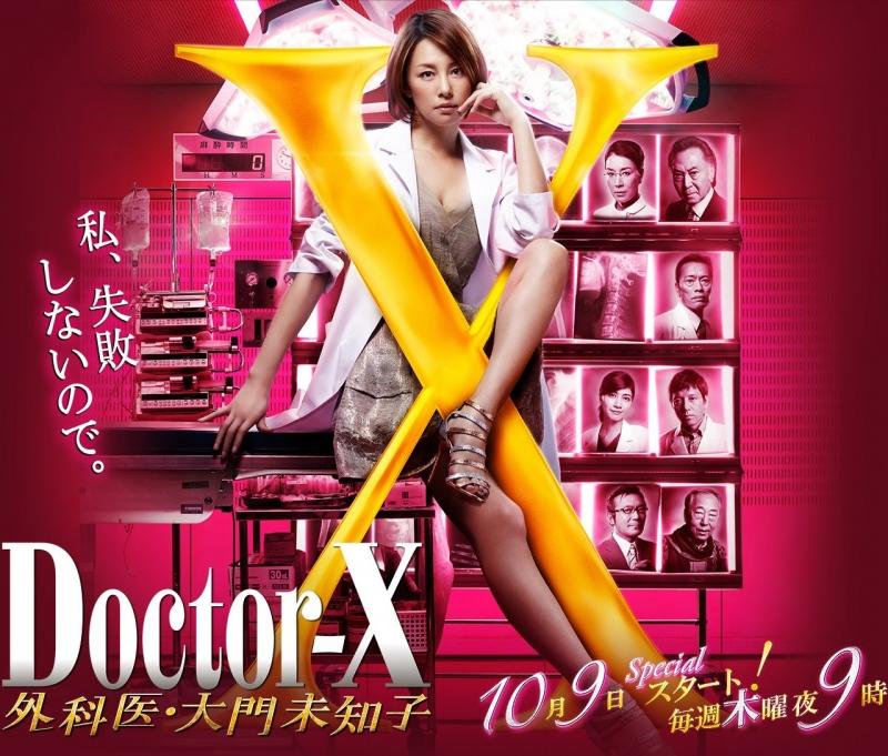 Doctor X với nữ diễn viên chính là Yonekura Ryoko