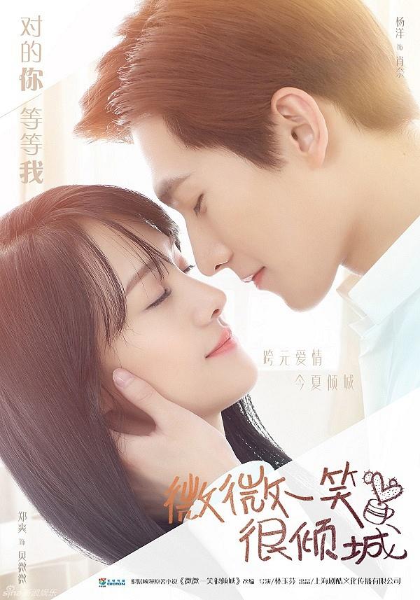 Poster Yêu em từ cái nhìn đầu tiên