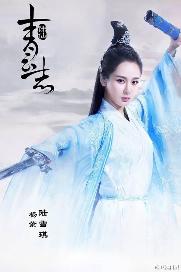 Dương Tử hóa thân thành Lục Tuyết Kỳ trong Tru tiên Thanh vân chí