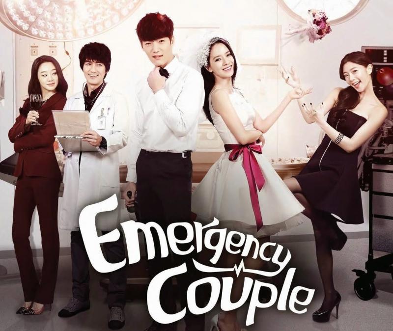 Emergency Couple (2014)