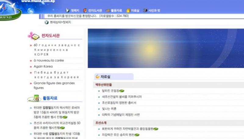 friend.com.kp