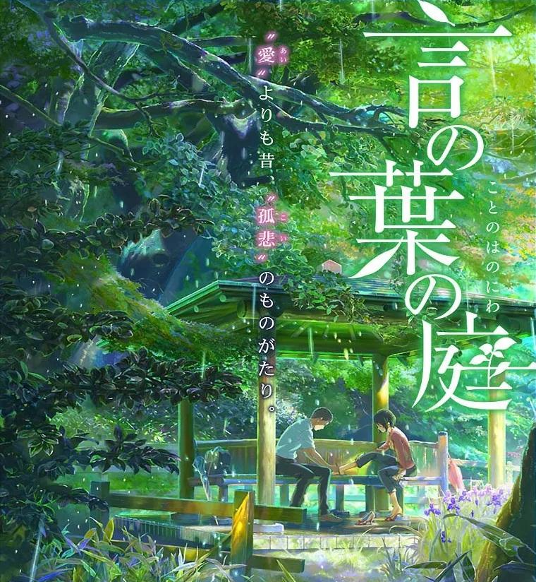 Garden of Words OST - Motohiro Hata