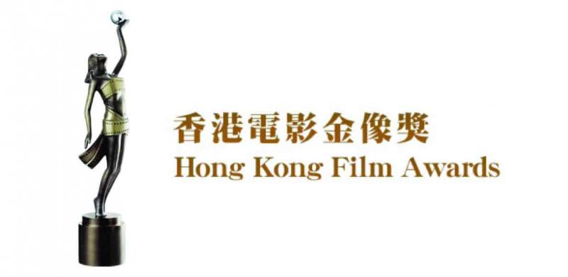Giải thưởng điện ảnh Hong Kong