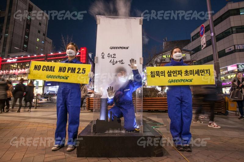 Một tổ chức ở Hàn Quốc tổ chức biểu tình đòi cắt giảm lượng khí thải ra môi trường