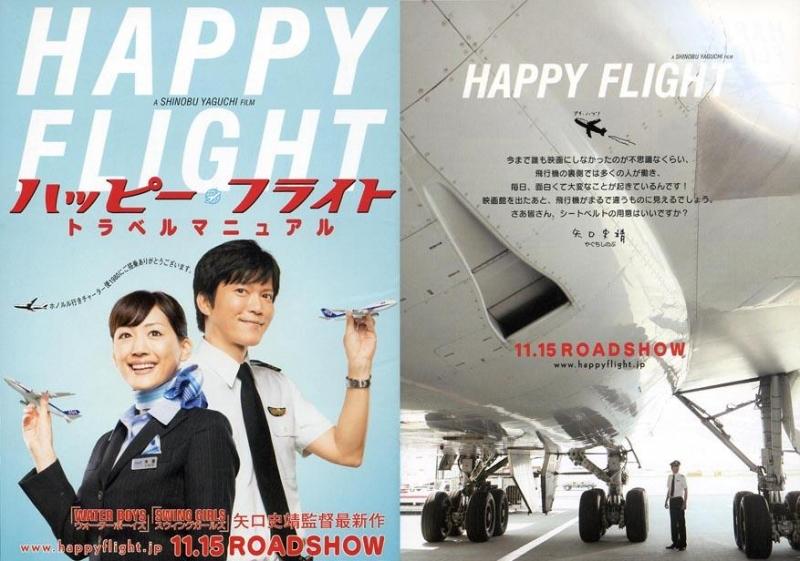 Happy Flight - Chuyến bay hạnh phúc
