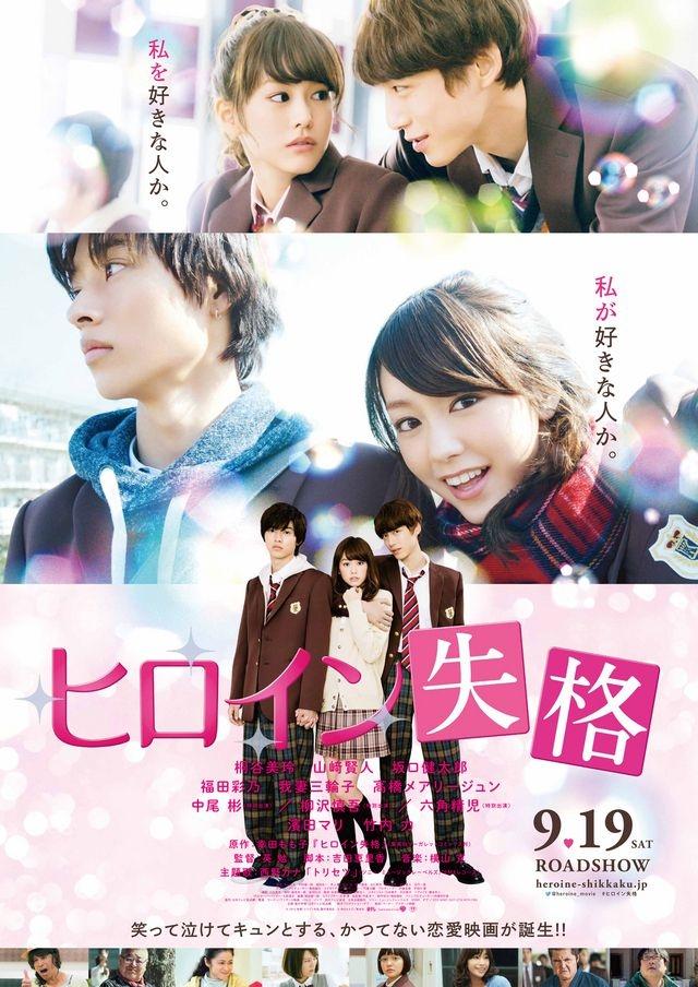 Poster long lanh của Heroine Shikkaku