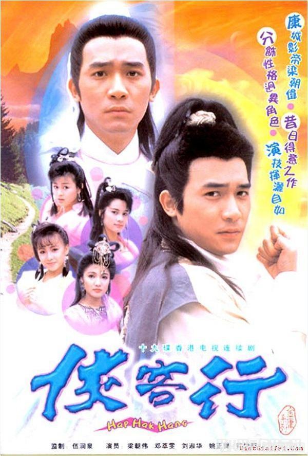 Bản dựng năm 1988 do Lương Triều Vỹ đảm nhận vai chính trở thành tác phẩm truyền hình tiêu biểu của Hiệp khách hành